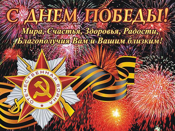 9 Мая!!! С Днём Великой Победы!!! | Ярмарка Мастеров - ручная работа, handmade