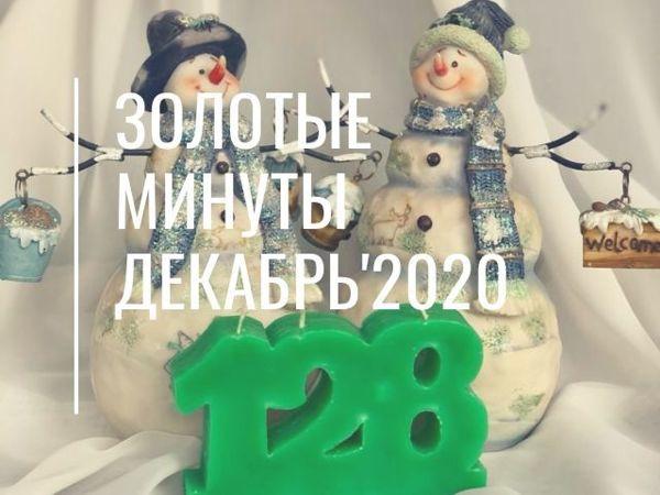 Золотая минута для загадывания желаний в декабре   Ярмарка Мастеров - ручная работа, handmade