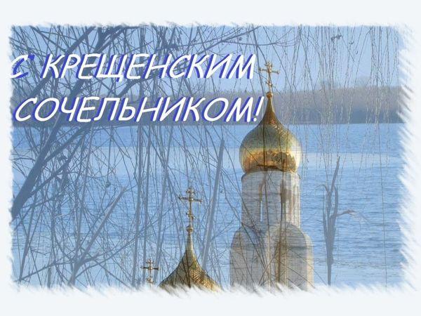 Крещенский Сочельник   Ярмарка Мастеров - ручная работа, handmade