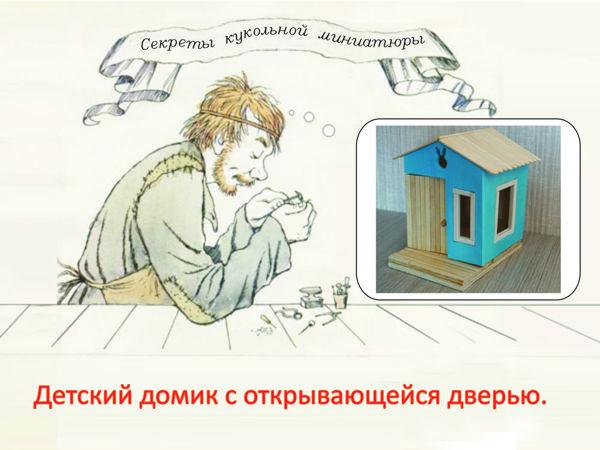 Как сделать кукольный домик с открывающейся дверью | Ярмарка Мастеров - ручная работа, handmade