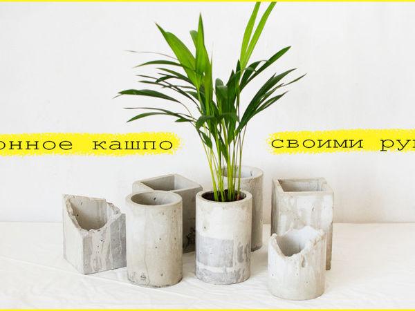 Изготавливаем кашпо из бетона своими руками   Ярмарка Мастеров - ручная работа, handmade