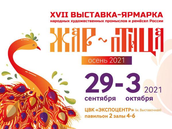 XVII Выставка-ярмарка «Жар-птица. Осень 2021» | Ярмарка Мастеров - ручная работа, handmade
