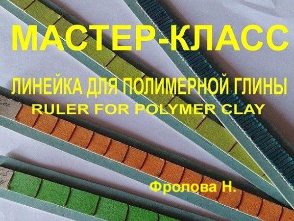 Изготавливаем линейку для полимерной глины | Ярмарка Мастеров - ручная работа, handmade