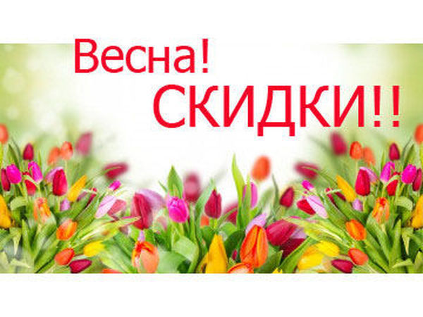 Распродажа  «Чумачечая весна!»   Ярмарка Мастеров - ручная работа, handmade