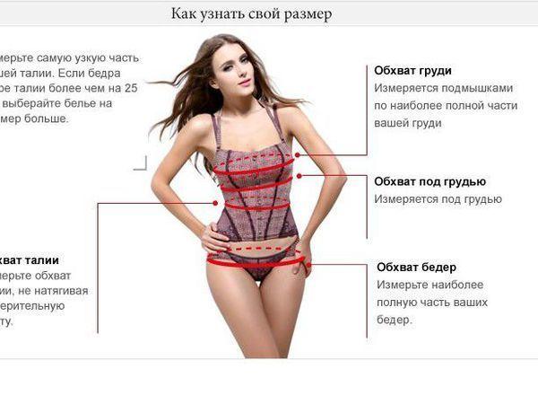 Мерки для женского белья вакуумные упаковщики рейтинг лучших