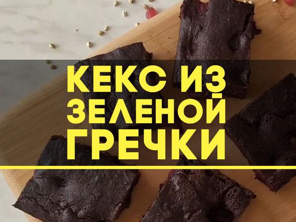Шоколадно-банановый кекс из зеленой гречки | Ярмарка Мастеров - ручная работа, handmade