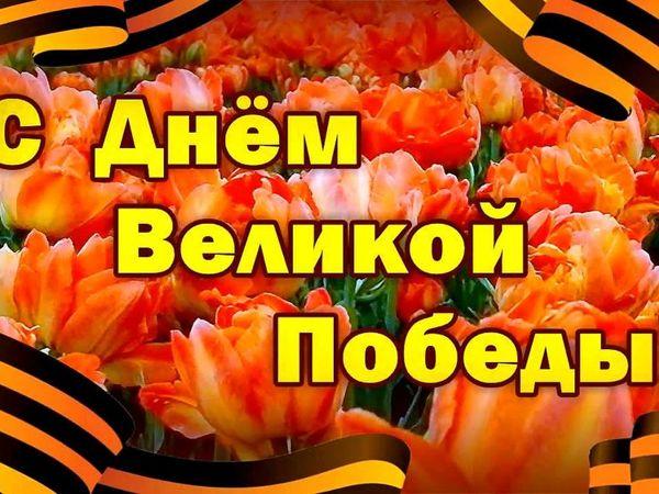 С Днем Победы   Ярмарка Мастеров - ручная работа, handmade