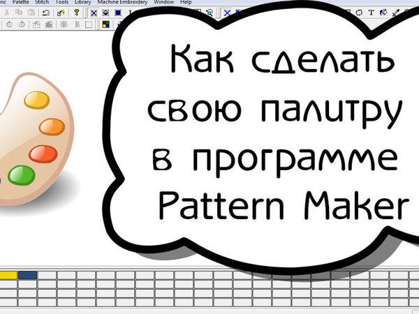 Как сделать свою палитру в программе Pattern Maker | Ярмарка Мастеров - ручная работа, handmade