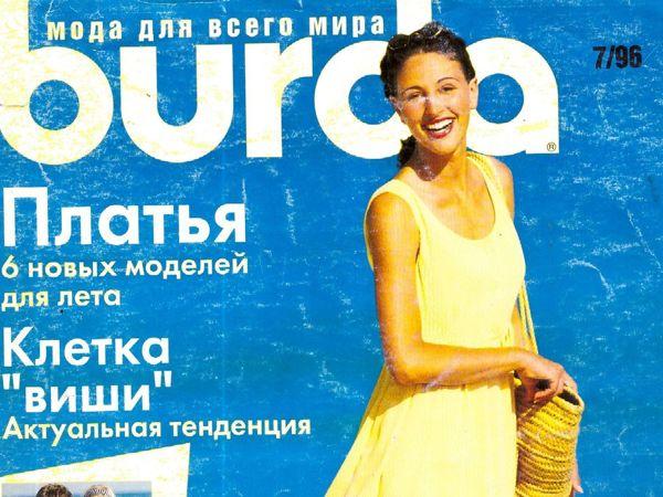 Парад моделей Burda Moden № 7/1996   Ярмарка Мастеров - ручная работа, handmade