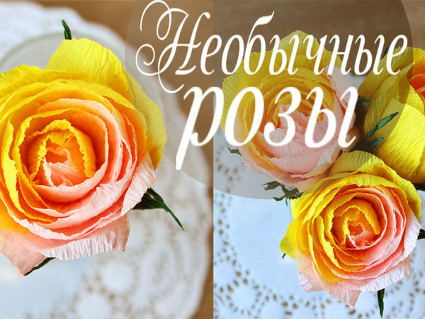 Мастерим необычные розы из гофрированной бумаги | Ярмарка Мастеров - ручная работа, handmade