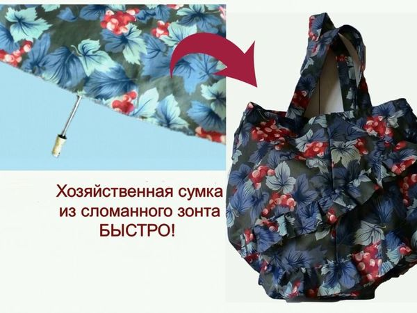 Мастерим хозяйственную сумку из зонта | Ярмарка Мастеров - ручная работа, handmade