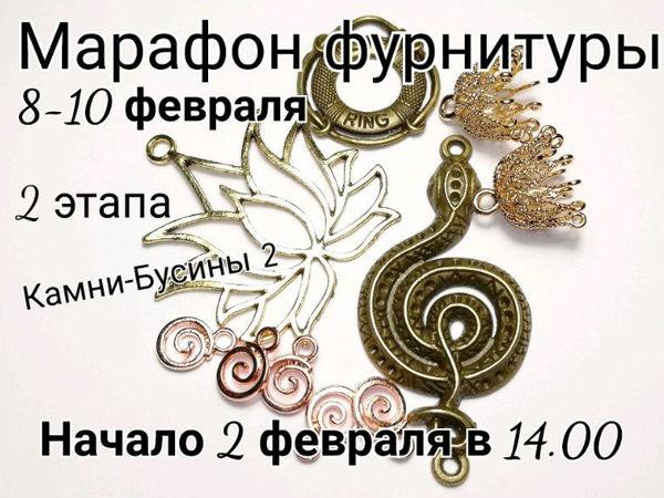 Завершен. Марафон фурнитуры 8-10 февраля   Ярмарка Мастеров - ручная работа, handmade