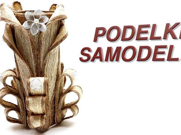 Мастерим вазу из джута своими руками | Ярмарка Мастеров - ручная работа, handmade