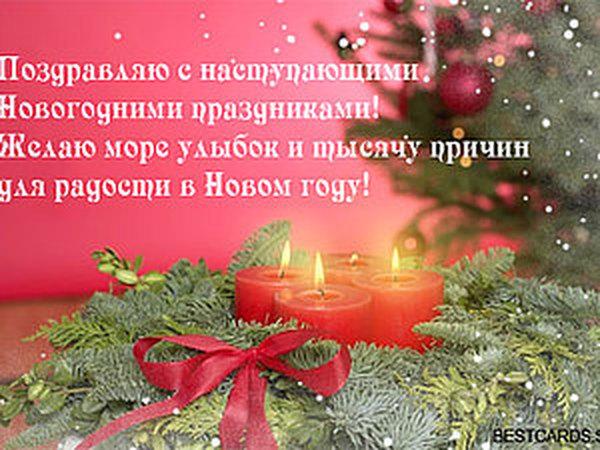 благодарю за поздравление и вас поздравляю с новым годом орловские рысаки