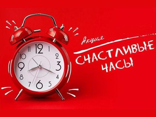 - 15 % на весь ассортимент!Акция  «Счастливые часы»  .18 февраля с 16:00 до 18:00   Ярмарка Мастеров - ручная работа, handmade