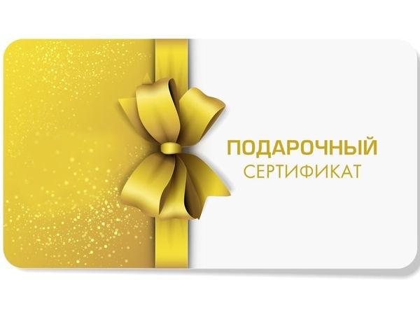 Подарочный сертификат | Ярмарка Мастеров - ручная работа, handmade