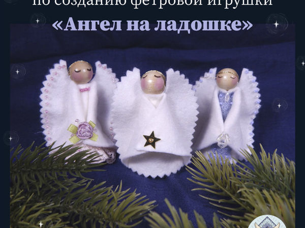 Онлайн мини-курс  «Ангел на ладошке» | Ярмарка Мастеров - ручная работа, handmade