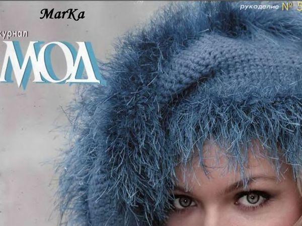 Журнал МОД № 501. Шапочки. Фото моделей | Ярмарка Мастеров - ручная работа, handmade