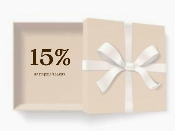 Скидка 15% на первый заказ | Ярмарка Мастеров - ручная работа, handmade