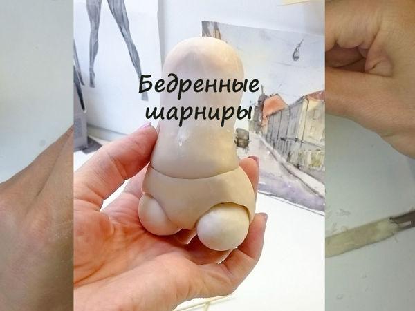 Шарнирная кукла. Формирование бедренных шарнироприёмников | Ярмарка Мастеров - ручная работа, handmade