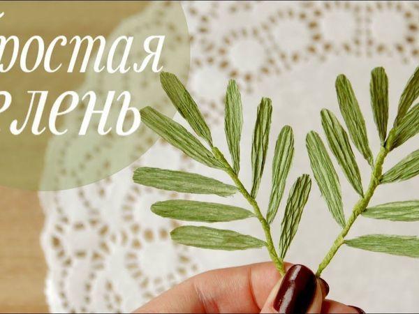 Создаем очень простую зелень из гофрированной бумаги | Ярмарка Мастеров - ручная работа, handmade