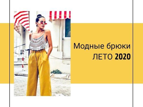 Модные брюки. Лето 2020 | Ярмарка Мастеров - ручная работа, handmade