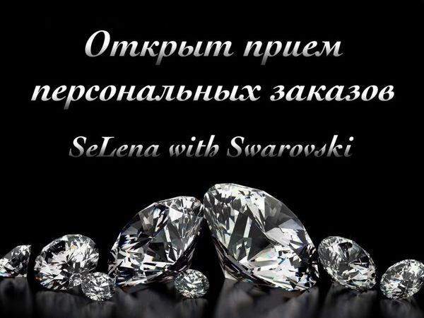 Открыт прием заказов на украшения с кристаллами Swarovski | Ярмарка Мастеров - ручная работа, handmade