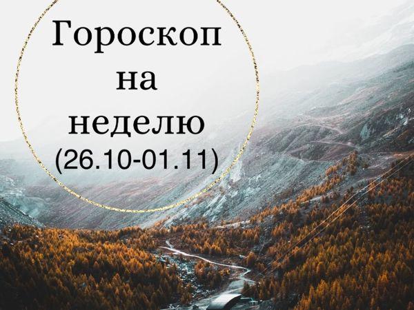 Гороскоп на неделю (26.10-01.11) | Ярмарка Мастеров - ручная работа, handmade