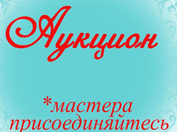 Аукцион Времена года. Набор мастеров. | Ярмарка Мастеров - ручная работа, handmade