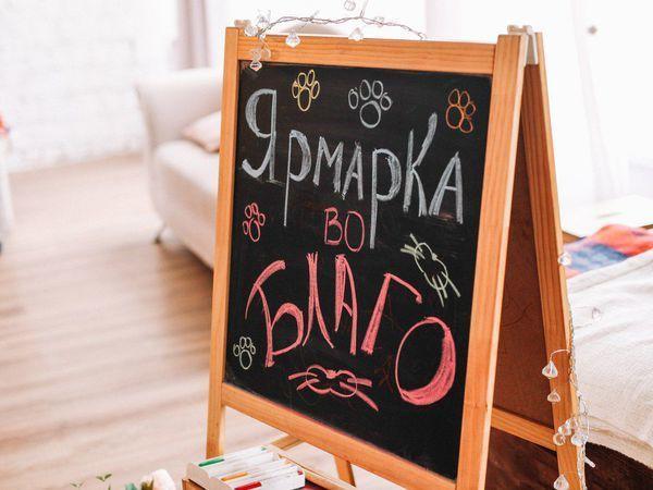 Благотворительные ярмарки | Ярмарка Мастеров - ручная работа, handmade