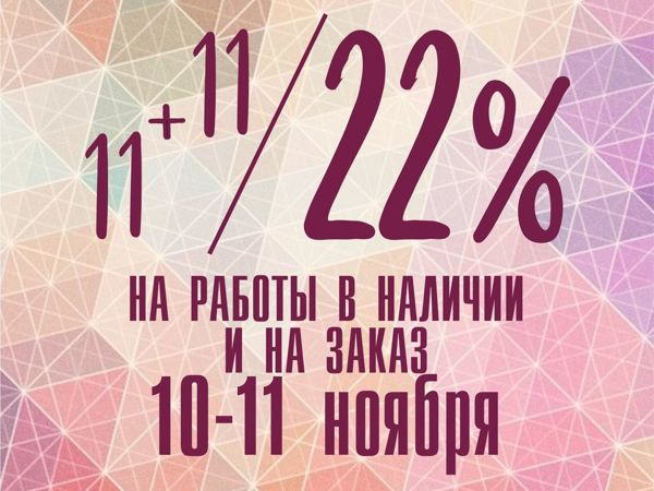 Скидка 22% на всё! 10-11 ноября | Ярмарка Мастеров - ручная работа, handmade