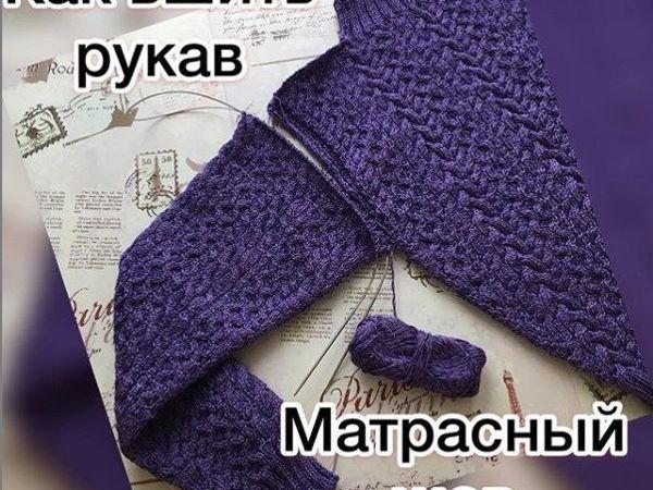 Вшиваем рукав в вязаный свитер | Ярмарка Мастеров - ручная работа, handmade