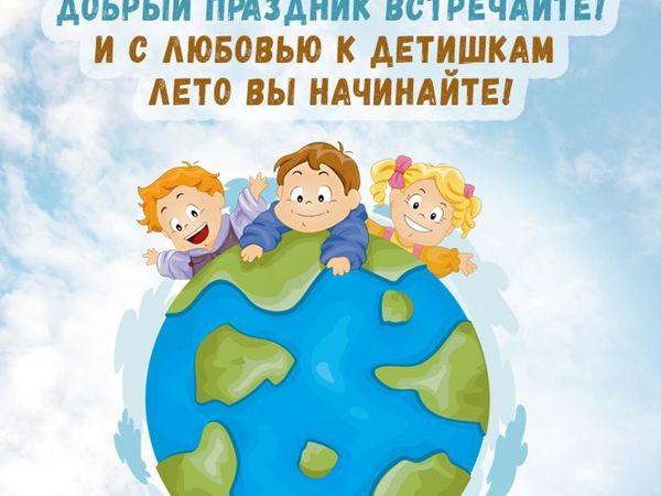 День защиты детей ! | Ярмарка Мастеров - ручная работа, handmade