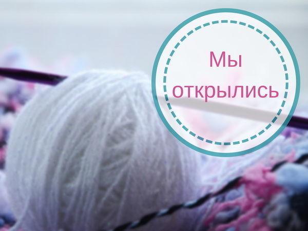 Открытие магазина | Ярмарка Мастеров - ручная работа, handmade