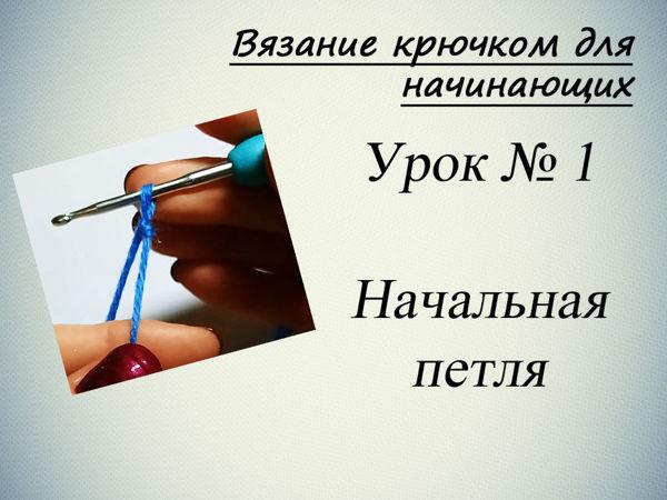 Вязание крючком для начинающих — Урок №1. Начальная петля   Ярмарка Мастеров - ручная работа, handmade