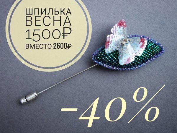 Скидки 20-50% для вас мои дорогие! | Ярмарка Мастеров - ручная работа, handmade