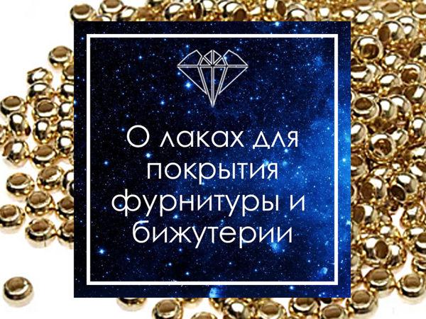 О лаках для покрытия фурнитуры и бижутерии   Ярмарка Мастеров - ручная работа, handmade
