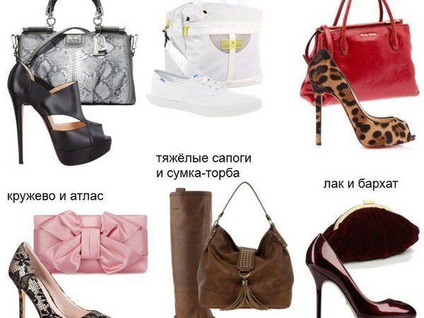 Основные правила хорошего тона: как сочетать обувь и сумку? | Ярмарка Мастеров - ручная работа, handmade