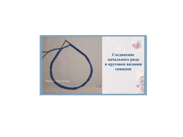 Мастер-класс: соединение начального ряда в круговом вязании спицами. Magic Loop (Мэджик Луп) | Ярмарка Мастеров - ручная работа, handmade