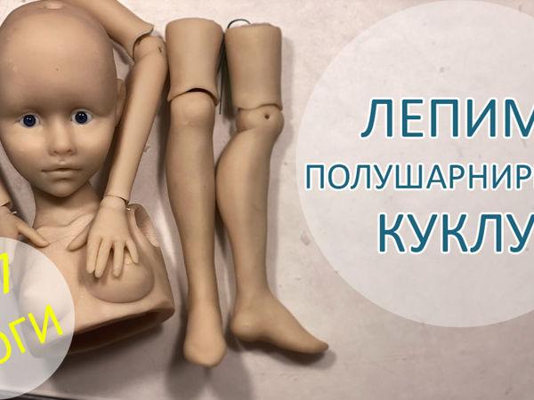 Лепим полушарнирную куклу. 4/7 Ноги | Ярмарка Мастеров - ручная работа, handmade