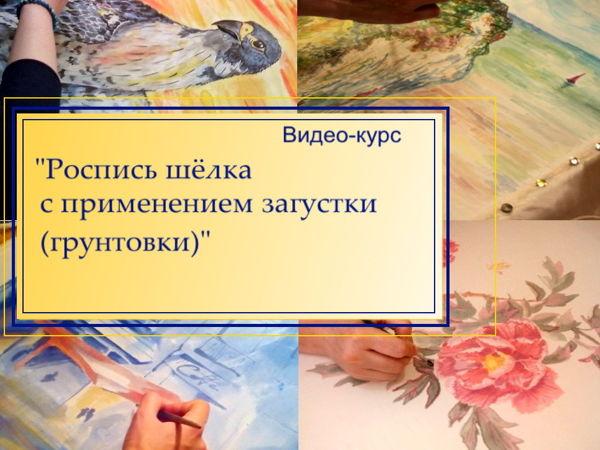 Видео-курс по росписи шелка с загусткой | Ярмарка Мастеров - ручная работа, handmade