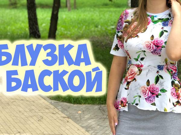 Шьем милую блузку с баской | Ярмарка Мастеров - ручная работа, handmade