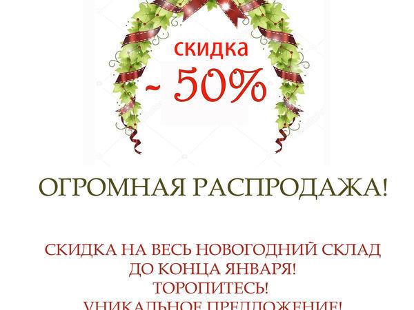 -50%!!!!!!!!!!!!!!!!!!!!!!!!!!!!! | Ярмарка Мастеров - ручная работа, handmade