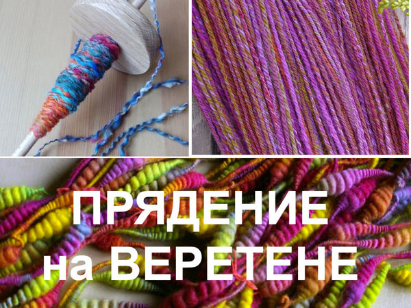 Прядение на веретене, мастер-классы в Москве   Ярмарка Мастеров - ручная работа, handmade