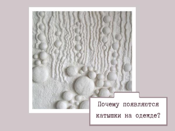 Почему появляются катышки на вязаной одежде   Ярмарка Мастеров - ручная работа, handmade