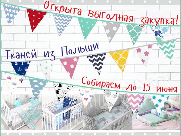 Осталось 2 дня до закупки в Польшу! | Ярмарка Мастеров - ручная работа, handmade