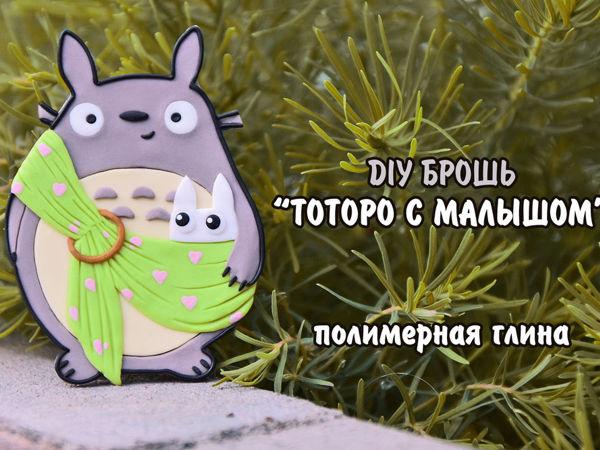 Making Totoro Brooch from Polymer Clay   Livemaster - handmade