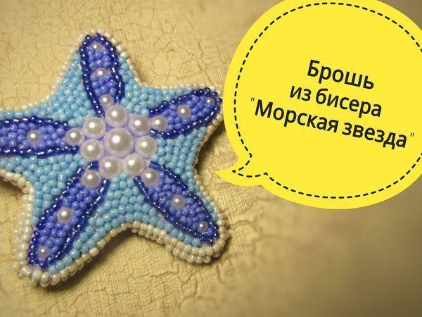 Делаем брошь из бисера «Морская звезда»   Ярмарка Мастеров - ручная работа, handmade