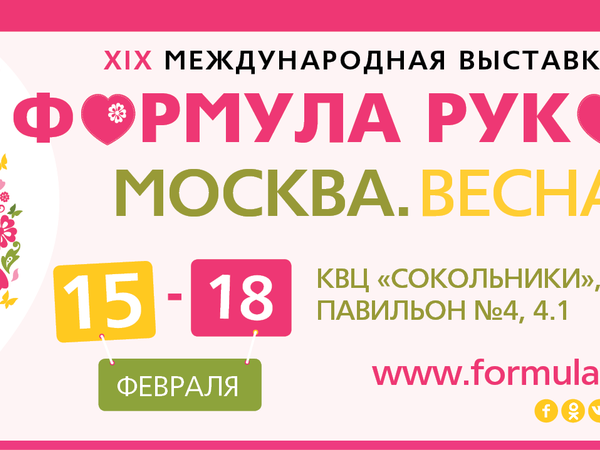 15-18 февраля я на выставке Формула рукоделия | Ярмарка Мастеров - ручная работа, handmade