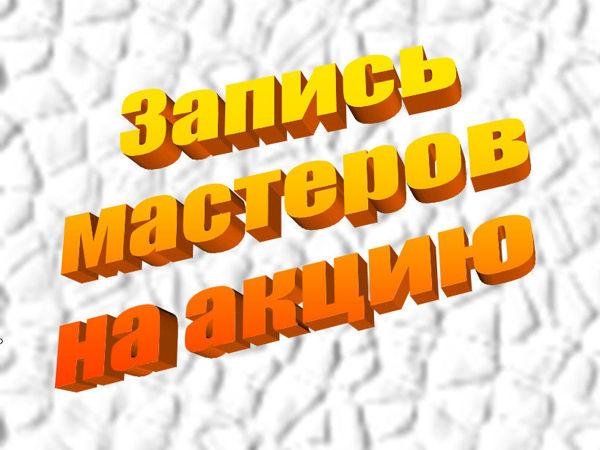 Акция без повода  «500, 1000, 1500, 2000»  Запись мастеров | Ярмарка Мастеров - ручная работа, handmade